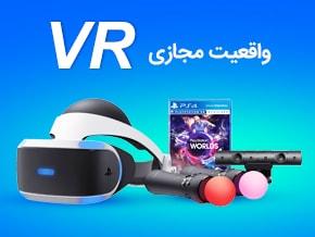 واقعیت مجازی VR