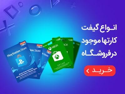 خرید گیف کارت PSN و Xbox Live