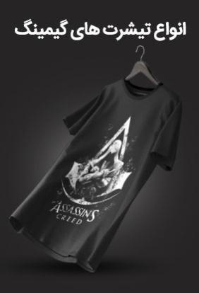 خرید تی شرت گیمینگ