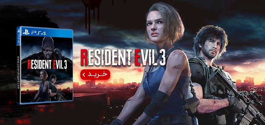 بازی resident evil 3 remake نسخه ps4