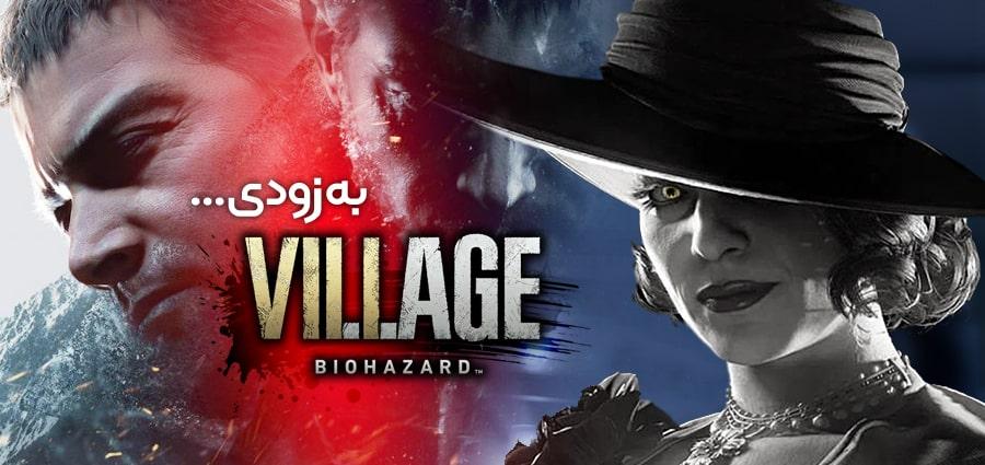بازی resident evil village نسخه ps4